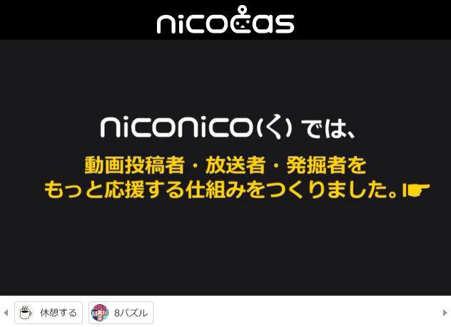 ニコニコ動画 クレッシェンド 新サービス ニコキャスに関連した画像-72