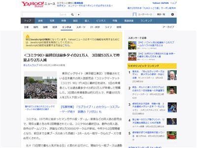 コミケ 夏コミ C90 来場者数 3日目に関連した画像-02