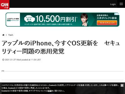 iPhone Apple OS 更新 セキュリティー 悪用に関連した画像-02