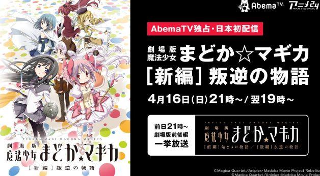 魔法少女まどか☆マギカ 叛逆の物語 AbemaTVに関連した画像-01