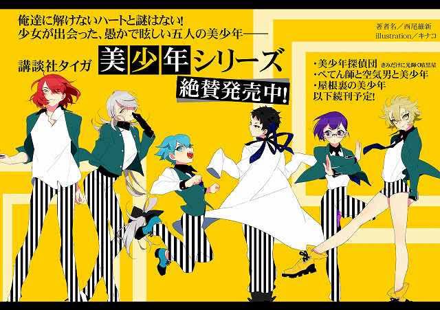 西尾維新 美少年シリーズ アニメ化に関連した画像-01