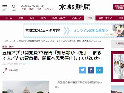 五輪 アプリ 73億 接触確認 政府 東京オリンピックに関連した画像-02