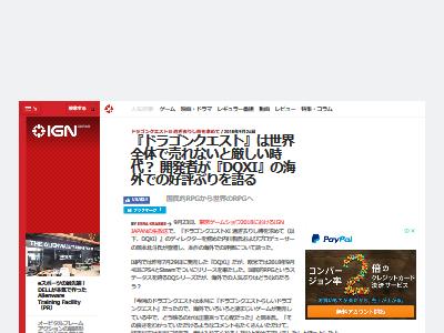 ドラクエ11 売上 海外に関連した画像-02