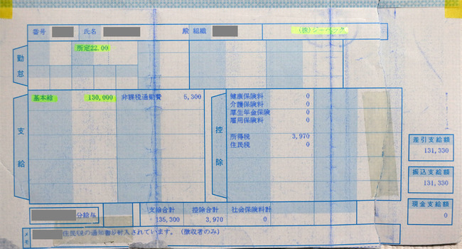 アニメ制作会社 給与明細 流出に関連した画像-03