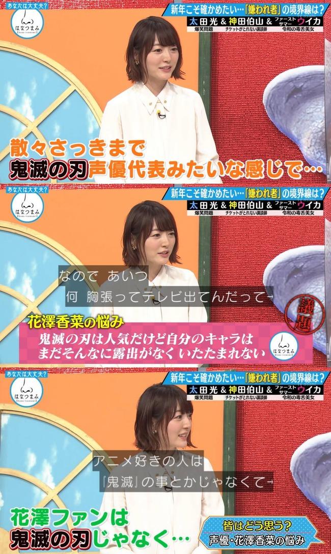 浪川大輔 鬼滅の刃 テレビ キメハラに関連した画像-05