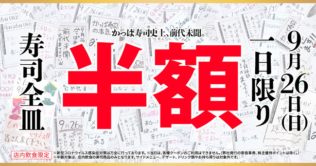 かっぱ寿司 半額 店員 多忙 大トロ 雑に関連した画像-01