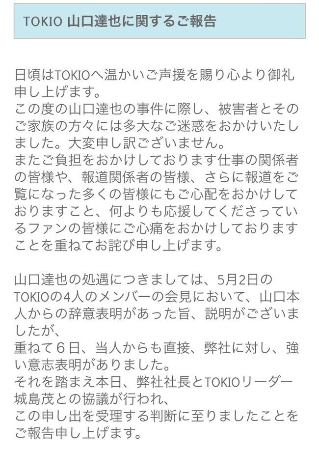 山口達也 TOKIO 脱退 辞表 ジャニーズに関連した画像-02