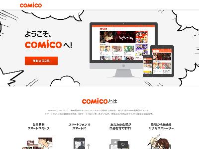 comico 漫画 アプリ 作家 パワハラ 暴露に関連した画像-07