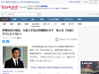 伊勢谷友介 大麻 逮捕 初公判 購入先 黙秘に関連した画像-02