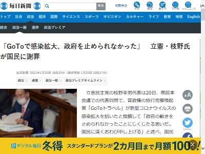 立憲民主党 枝野幸男 GoTo 批判 謝罪 パフォーマンスに関連した画像-02