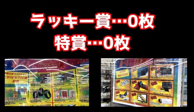 ユーチューバー つるなか クレーンゲーム 詐欺 暴く 警察 業者 厳重注意に関連した画像-01