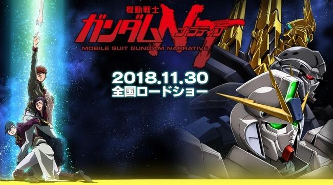 【やったぜ】劇場版『機動戦士ガンダム NT』冒頭23分をテレビ放送&ネット配信決定!