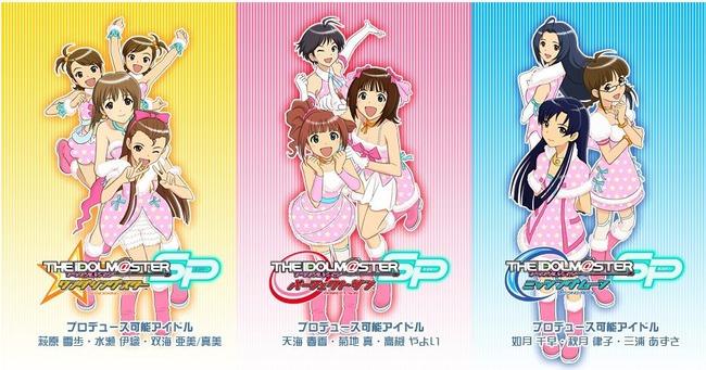アイドルマスターSP アイマス SP パーフェクトサン 390円 1日限り バンナムに関連した画像-04