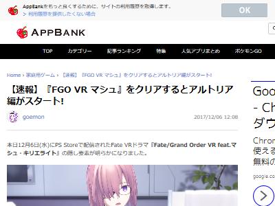 Fate VR アルトリア セイバー マシュに関連した画像-02