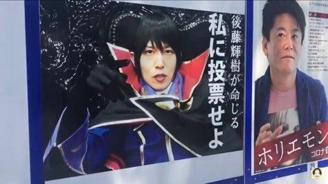 東京都知事選後藤選挙ポスターに関連した画像-02