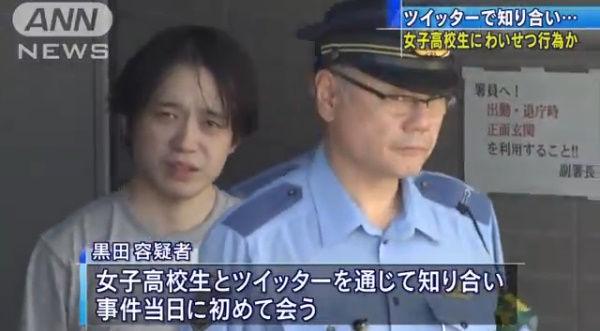 黒田賢次 クロダ 逮捕 わいせつ 格ゲーに関連した画像-01
