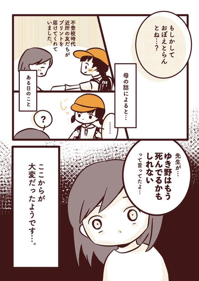 自分の心 守る 出来事 不登校 号泣 教師 柴田ゆき野に関連した画像-04