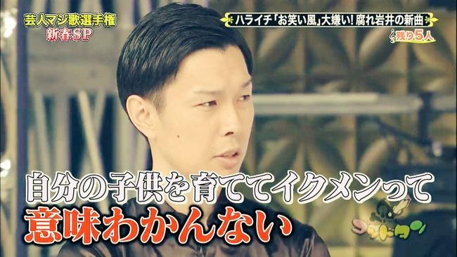 イクメン ハライチ 岩井勇気に関連した画像-02