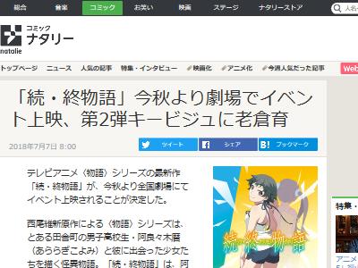 続・終物語 アニメ 劇場 イベント上映 今秋 ぷくぷくに関連した画像-02