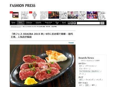 肉フェス 秋 お台場 肉料理 人気店に関連した画像-02