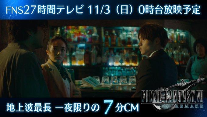 FF7 リメイク ドラマ CMに関連した画像-01