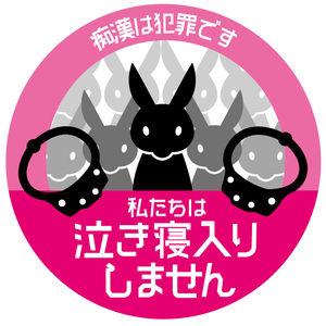 痴漢防止 デザイン 女子高生 冤罪 電車に関連した画像-03