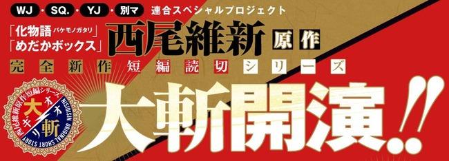 短編 西尾維新 大斬に関連した画像-01