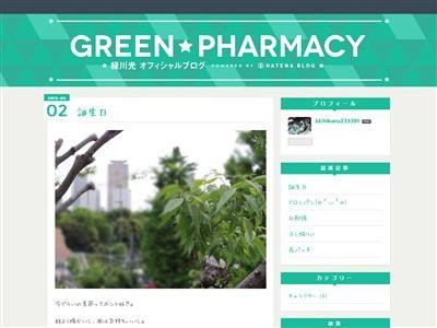 緑川光 グリーンリバーライト 生誕祭 誕生日に関連した画像-02