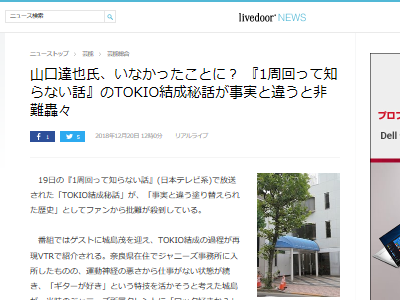 日テレ TOKIO 山口達也に関連した画像-04