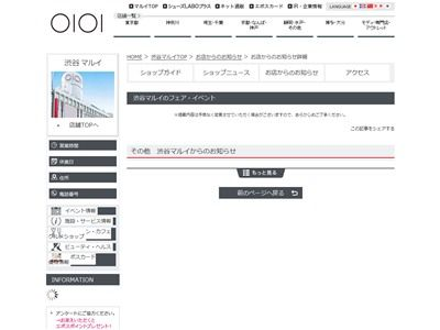 渋谷 マルイ OIOI ごちうさ ご注文はうさぎですか? イベントショップに関連した画像-03