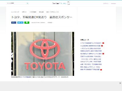 トヨタ五輪CM見送りに関連した画像-02