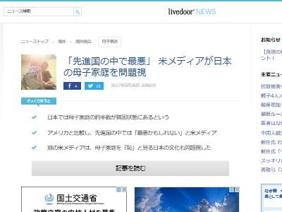 先進国 母子家庭 メディア 日本に関連した画像-02