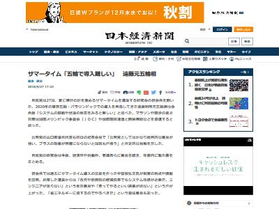 東京オリンピック サマータイム 導入断念に関連した画像-02