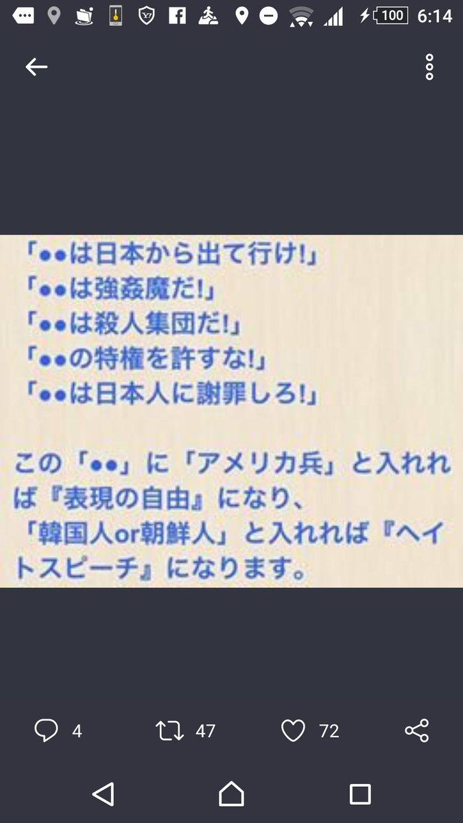 ツイッター 反差別 疑惑 ヘイト ネトウヨ に関連した画像-03
