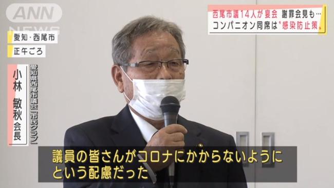 市議会議員 宴会 コンパニオン 愛知県西尾市 市民クラブに関連した画像-14