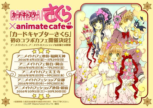 カードキャプターさくら CCさくら コラボ cafeに関連した画像-02