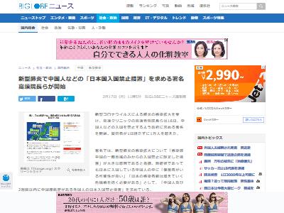 新型肺炎中国人入国禁止署名に関連した画像-02