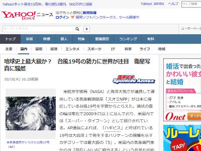 台風19号 威力 カテゴリー6 史上最大に関連した画像-02