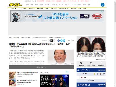 五輪組織委員会小山田氏選んでないに関連した画像-02