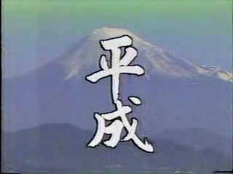 天皇陛下 平成 4月30日に関連した画像-01