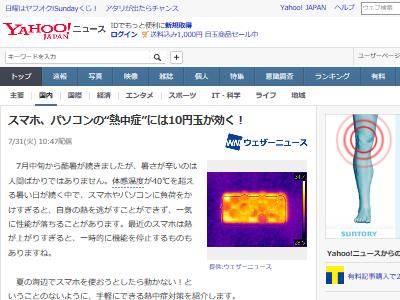 スマホ パソコン 熱 10円玉に関連した画像-02
