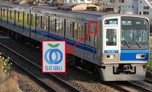 電車 西武池袋線 池袋線 に関連した画像-01