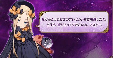 FGO Fate グランドオーダー 星4サーヴァント 配布に関連した画像-01