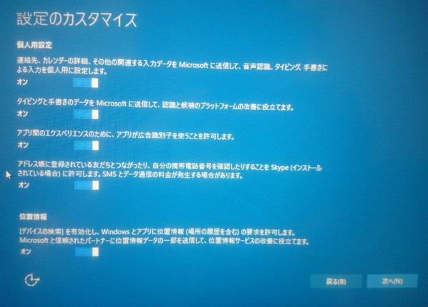 要注意 Windows10 ウインドウズ 初期設定 マイクロソフト MS 詳細のカスタマイズ 個人情報 に関連した画像-03