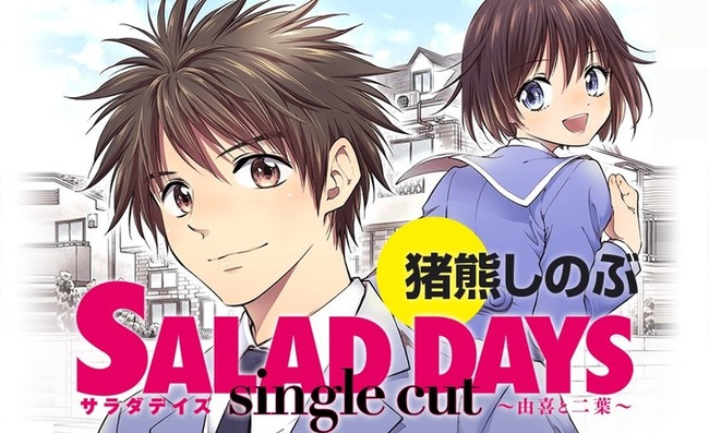 news_header_saladdays