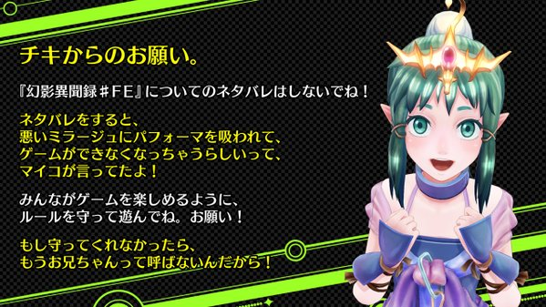 幻想異聞録 #FE ファイアーエムブレム ネタバレ チキ ツイッター 公式 WiiUに関連した画像-02