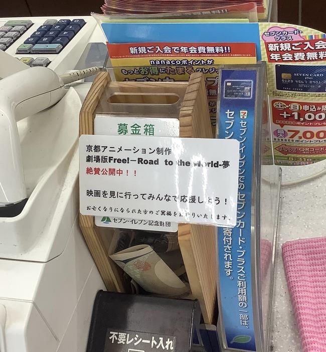 セブンイレブン 京アニ募金 詐欺に関連した画像-02