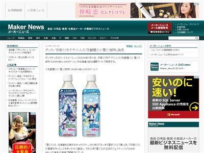 雪ミク 清涼飲料水 ジュース 練乳 初音ミク 北海道 通販 ポッカサッポロフードに関連した画像-02