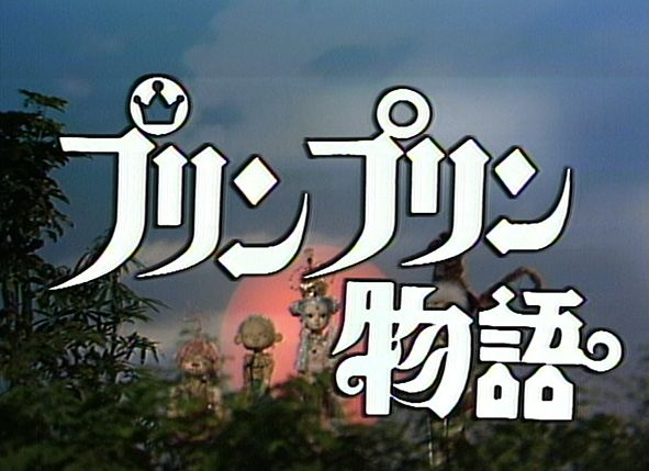 NHK プリンプリン物語 人形劇 伝説 再放送 神谷明 38年 不可能に関連した画像-02