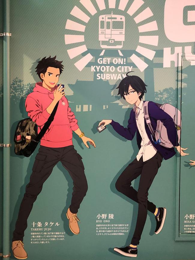 京都駅 萌えキャラ 女性 市議 批判に関連した画像-03